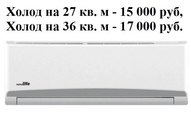 Сплит - система aerolite 12 на 36 кв.м