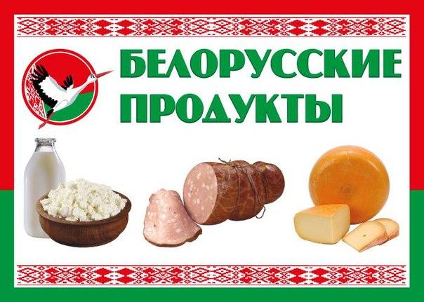 Прямые поставки из РБ мясных,овощных   консерваций,мука,масло,сыры,мясо.