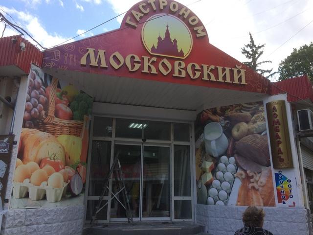 В гастроном Московский требуется продавец