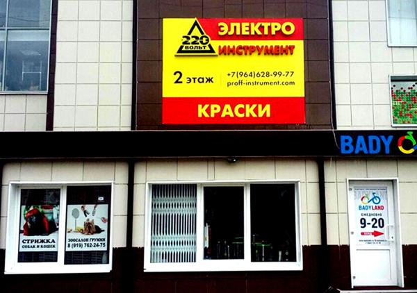 Черная пятница в магазине 220 Вольт Томилино