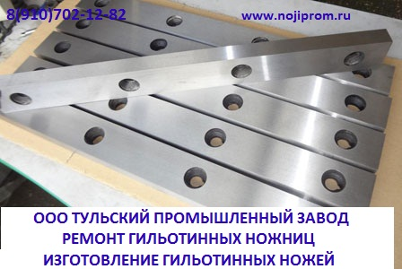 Ножи гильотинные изготовление, шлифовка, продажа 540х60х16мм для гильотинных нож