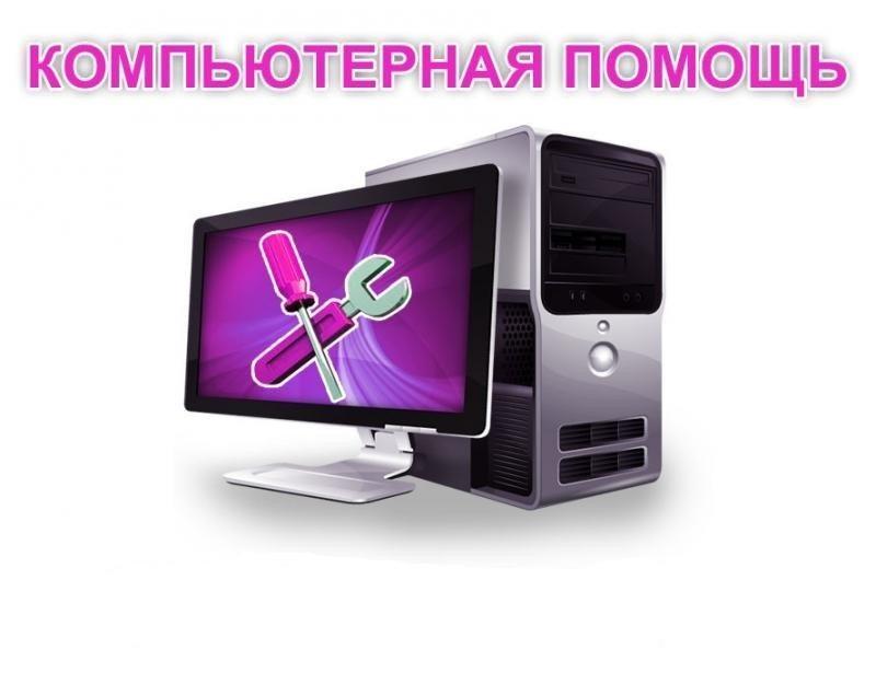 Настройка компьютеров в Балашихе 2018