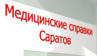 Медсправки в Саратове на 64.медсправочки