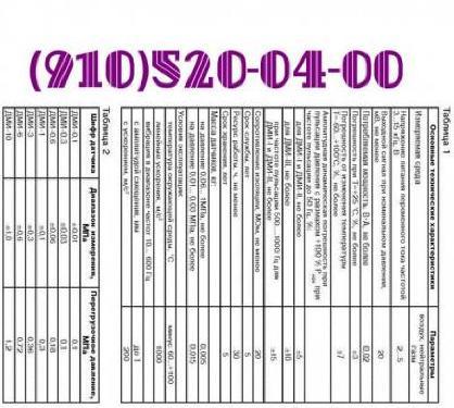 Продам датчики давления ДМИ-1-2В ДМИ-0,6-2В ДМИ-3-2 ДМИ-10-2 ДМИ-1-2 ДМИ-0,