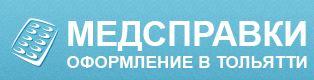 Медсправки в Тольятти на 163.spravkacentr