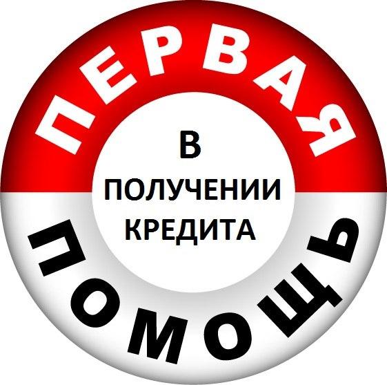 Открываем доступ к банковскому кредитованию проблемным заемщикам