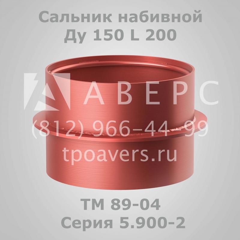 Сальник набивной Ду 150 L 200 ТМ 89-04 Серия 5.900-2