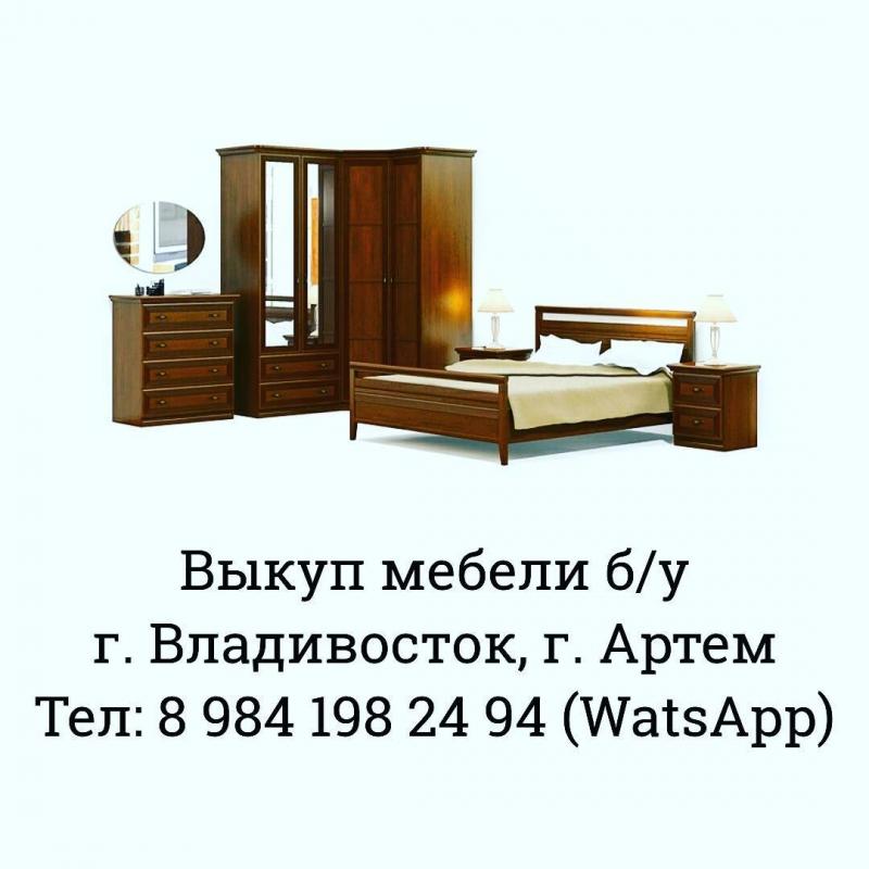 Куплювыкупскупкапокупка мебели бу