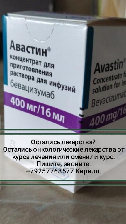 Имбрувика Линпарза Сутент куплю лекарства онкология дорого повсеместно